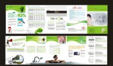 热水器宣传册图片