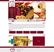 食品网站设计图片