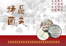 菌类包装图片