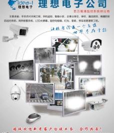 安防监控宣传单图片