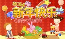 新年快乐 儿童海报图片