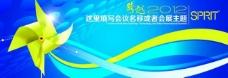 跨越2012会议背景图片