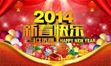 2014新春快乐图片