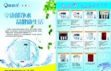 净水机宣传图片