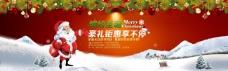 圣诞节促销海报素材下载