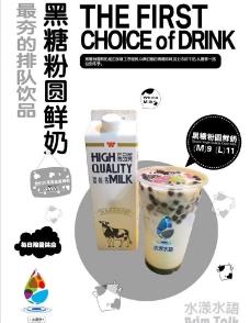 奶茶灯箱海报图片