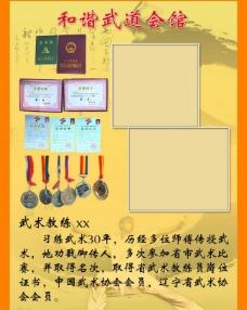 武术展板图片