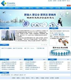酷纬企业网站图片
