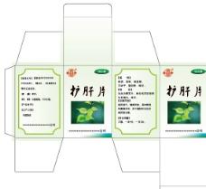 护肝片小盒图片