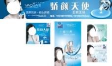 活泉系列化妆品海报图片