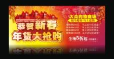 2014新春促销海报图片