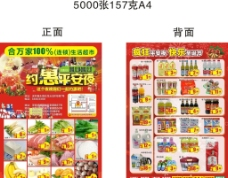 超市活动传单DM彩页图片