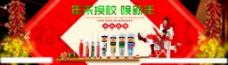 新年促销banner图片