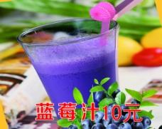 蓝莓汁图片