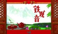 茶道 铁观音图片