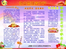 中秋节 国庆节宣传栏