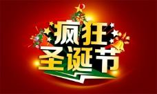 疯狂圣诞节字体海报PSD分层