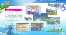 电厂展板图片