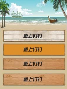 沙滩 学校展板图片