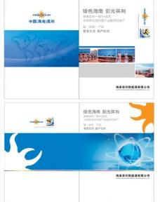 新能源画册封面图片