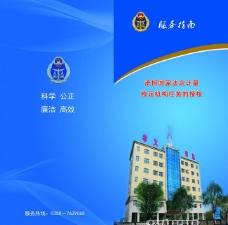 质监局折页画册图片
