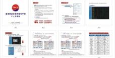 渤海商品 操作手册图片