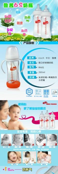 淘宝 玻璃 奶瓶 描述页