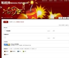 春节洋洋乐模板图片