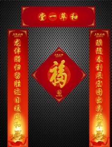 春节对联福天下第一福