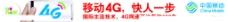 4G鎴峰鍥剧墖