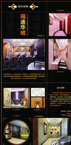 建筑排版图片