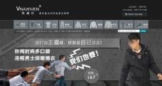 男士服饰网店页面界面设计