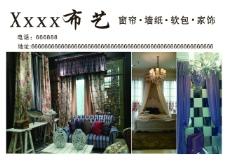 A4布衣窗帘单页