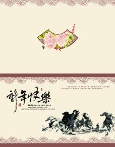 春节贺年卡
