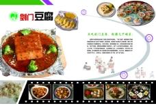 剑门豆腐杂志内页设计稿