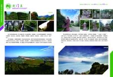 剑门关旅游杂志内页设计