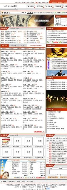 新力B2B网站图片