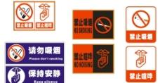 禁止吸烟 大声喧哗图片
