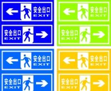 安全出口标识图片