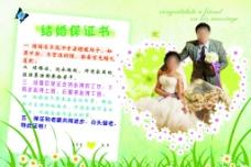 结婚保证书图片