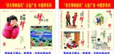 公益宣传中国梦图片
