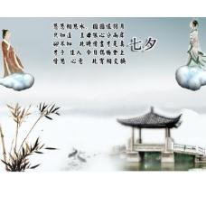 七夕素材中国风素材