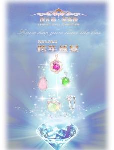珠宝宣传图片
