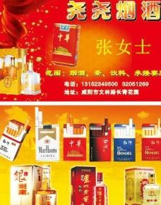 名片烟酒 (第二张合层)图片