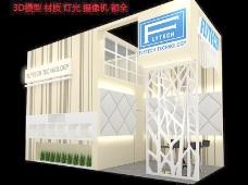 通信展 展厅模型图片