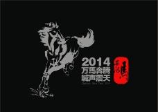 2014 马年图片