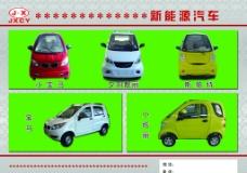 电动汽车图片