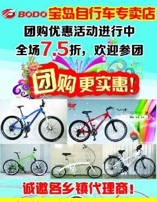 宝岛自行车图片