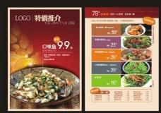 餐饮DM单图片