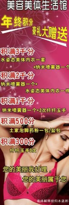 美容院活动海报图片